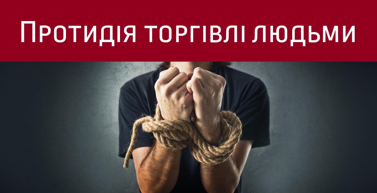 http://pechersk.kievcity.gov.ua/content/protydiya-torgivli-lyudmy.html